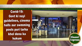 MHA issues new guidelines for cinema halls, swimming pools | Siasat Express