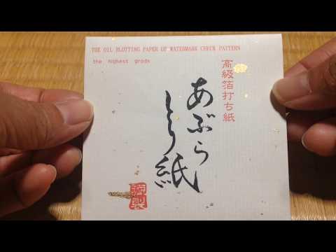 I tried using Japanese Oil Blotting Paper