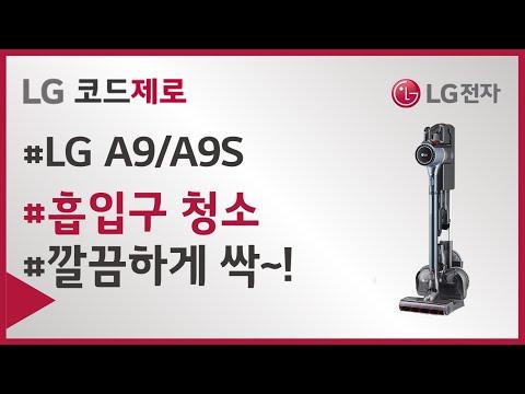 LG 코드제로 A9 흡입구 청소 방법이 궁금하신가요