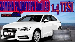 СНИМАЕМ РАДИАТОР Audi A3 1.4 tfsi /Replacing the heat sink Audi A3 1.4 tfsi