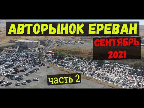 Авторынок Армении!!! Октябрь 2021!!!! Проходные Авто на Россию!!!