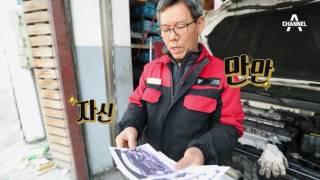 [선공개] 대박사건! 엔진만 보면 차종을 맞힐 수 있다?! #달인_인정