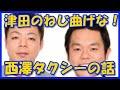 ダイアン津田のねじ曲げな15連発【お笑いラジオ】 の動画、YouTube動画。