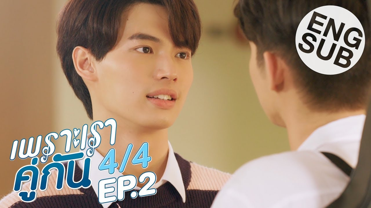[Eng Sub] เพราะเราคู่กัน 2gether The Series | EP.2 [4/4]