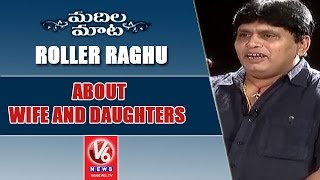 Jabardasth Roller Raghu About Wife And Daughters | Madila Maata | V6 News