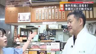 YouTube動画:老舗がタッグ 新グルメで築地場外市場に活気を!