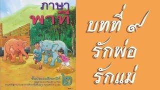 #ภาษาพาทีป.2 #บทที่9 #รักพ่อรักแม่