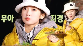'먹방 여신' 아린, 소라 무침에 홀린 듯한 먹방!ㅣ정글의 법칙(Jungle)ㅣSBS ENTER.