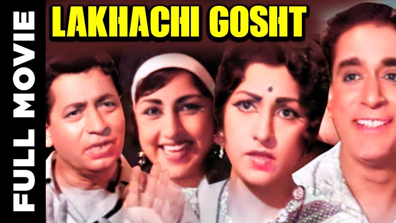 Lakhachi Gosht (1952) Full HD Movie   Raja Gosavi, Chitra   Classic Comedy Movie