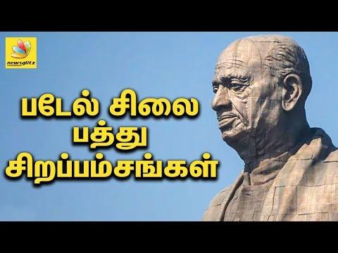 படேல் சிலையும்   சர்ச்சையும் | Sardar Vallabhbhai Patel Statue Issue
