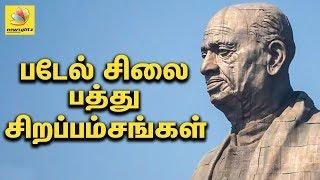 படேல் சிலையும்   சர்ச்சையும்   Sardar Vallabhbhai Patel Statue Issue