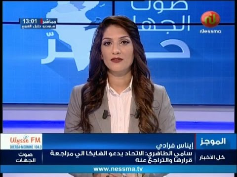 موجز أخبار الساعة 13:00 ليوم الجمعة 14/04/2017