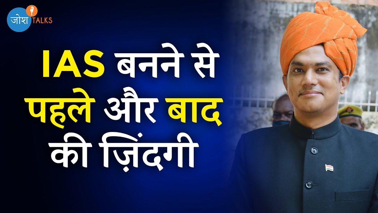 'मुझसे UPSC Crack नहीं होगा' - ऐसा अब नहीं कहोगे 🔥 | IAS Prem Prakash Meena | Josh Talks Hindi