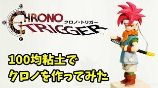 【クロノトリガー】100均粘土でクロノのフィギュアを作ってみた【Chrono Trigger】