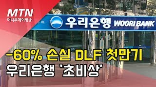 '-60%' 손실  DLF 첫 만기…우리은행 '초비상' / 머니투데이방송 (뉴스)