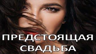 Ольга Бузова назвала место, где пройдет ее предстоящая свадьба  (19.01.2018)