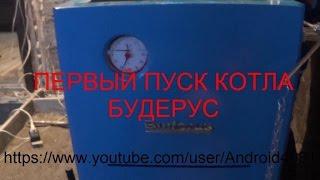 Первый пуск котла Будерус(, 2014-12-18T04:25:20.000Z)