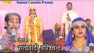 Nautanki - Satywadi Harischand Bhag 3