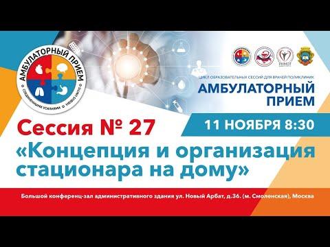 Сессия №27 «Концепция и организация стационара на дому»