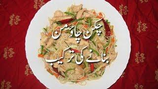 Chinese Chicken Chow Mein چائنیز چکن چاؤمن Authentic Recipe Chicken Chow Mein Recipe In Urdu