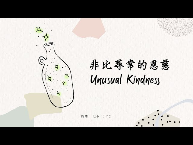 非比尋常的恩慈  Unusual Kindness    施恩  Be Kind  (Week 4)