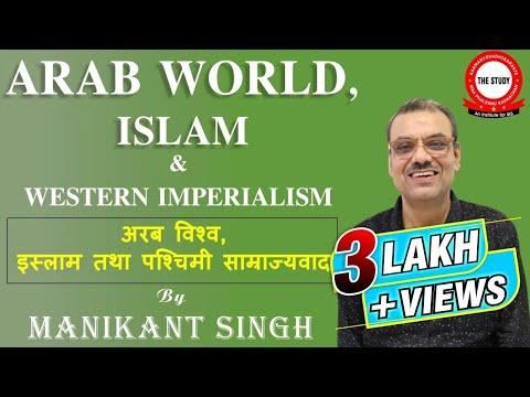 अरब विश्व, इस्लाम तथा पश्चिमी साम्राज्यवाद | ARAB WORLD, ISLAM & WESTERN IMPERIALISM By Manikant Sir