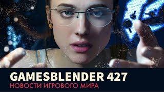 Gamesblender № 427: Death Stranding стала (не)понятнее, Sega показала Humankind и другое с gamescom