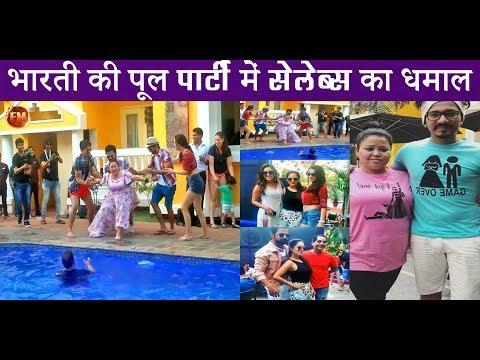 शादी से पहले भारती की पूल पार्टी...टीवी स्टार्स ने मचाया धमाल