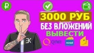 ЗАРАБОТОК В ИНТЕРНЕТЕ 2019 БЕЗ ВЛОЖЕНИЙ ОТ 3000 РУБЛЕЙ В ДЕНЬ