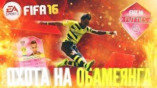 Дикое сафари за Обамеянгом Futties FIFA 16