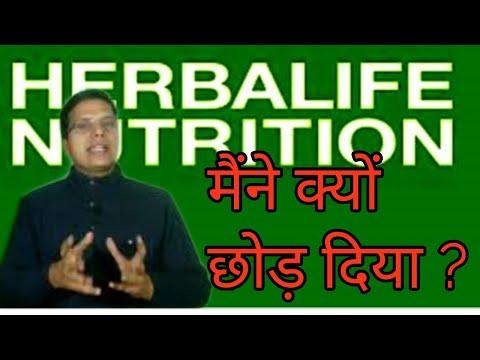 मैंने छोड़ दिया Herbalife Nutrition    Herbalife Nutrition weight loss diet    Fat loss in Hindi
