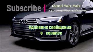 видео Сервисы и техническое обслуживание AUDI
