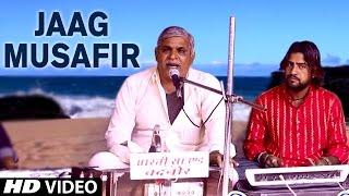 Jaag Musafir | Sawai Singh Ji | Satguru Mahraj | HD VIDEO | New Rajasthani Brand New Bhajan