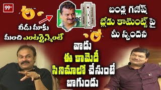 Naga Babu Response on Bandla Ganesh 7 O'Clock Blade Comments | 99TV Telugu
