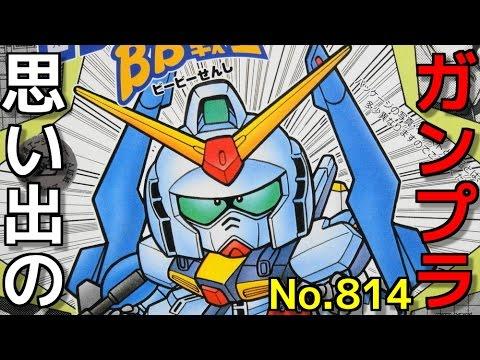 814 BB戦士 No.13 ガンダムMk-Ⅱ(Gディフェンサーつき) 『SDガンダムBB戦士』