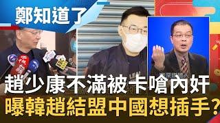 國民黨上演宮鬥..爆