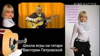 Разбор легких песен на гитаре