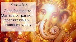 #Ganesha #mantra Sveta PREETI / #Мантра #Ганеше