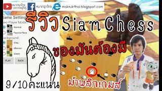 หมากรุกไทย: รีวิว Siam Chessหมากรุกไทย(แอพที่ทุกคนต้องมี)