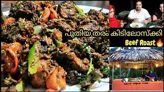 ബീഫിൽ പുതിയതരം മസാലകൂട്ടുമായി നിങ്ങളുടെ സ്വന്തം പപ്പ||new model masala beef roast ||pappas kitchen