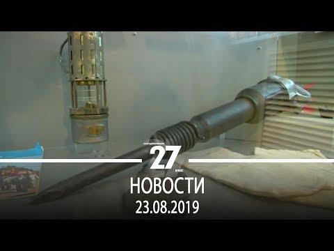 Новости Прокопьевска   23.08.2019