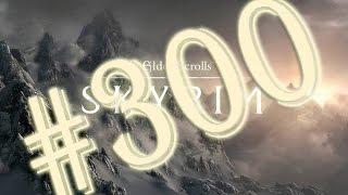 Прохождение Skyrim - часть 300 (Финал)