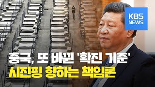 중국 또 바뀐 기준에 초기 통계도 거짓…시진핑 향하는 …