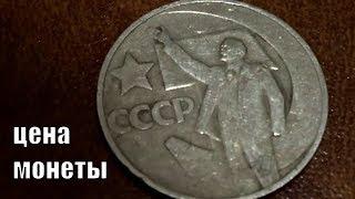 Цена монеты 50 копеек 50 лет Советской власти