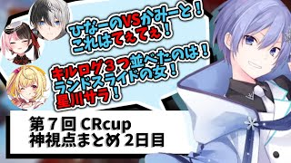 【まとめ動画】第7回 CRカップ 神視点 2日目 ダイジェスト【APEX】
