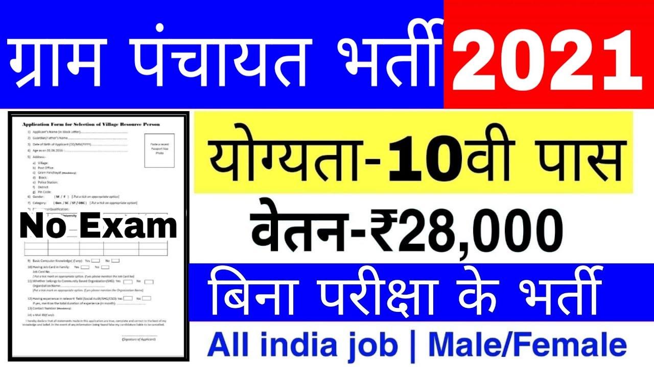 ग्राम सेवक और पंचायत सचिव भर्ती 2021 | Gram sevak , Panchayat sachiv exam 2021 | new vacancy 2021