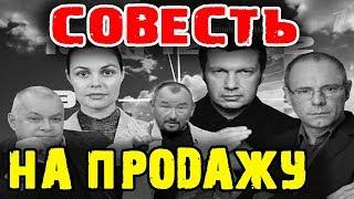 Пропагандисты России: СОВЕСТЬ НА ПРОДАЖУ