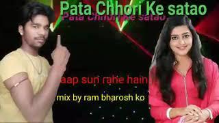 Pata chori ka Satta 2019 ka superhit geet
