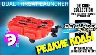 НОВИНКА! 🔥 Коды КРУТЫЕ БЭИ 🔥 Коды new bey beyblade burst! коды LAUNCHER Beyblade Burst App QR CODE