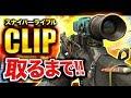 【CoD:BO4】復活!スナイパーでCLIP(4連フィード)取るまで終われません!